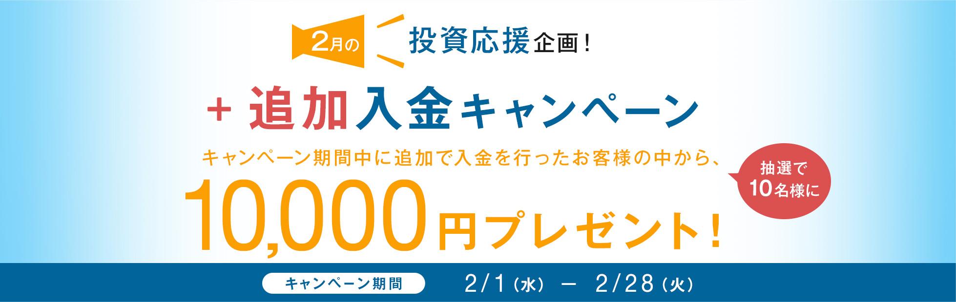 2月の投資応援企画!追加入金キャンペーン