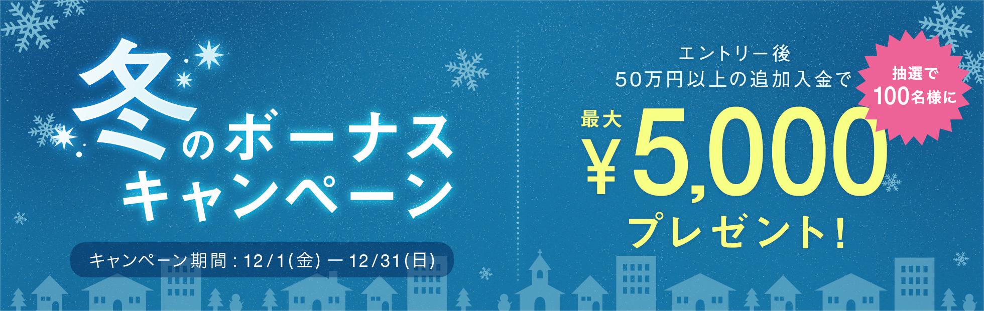 冬のボーナスキャンペーン