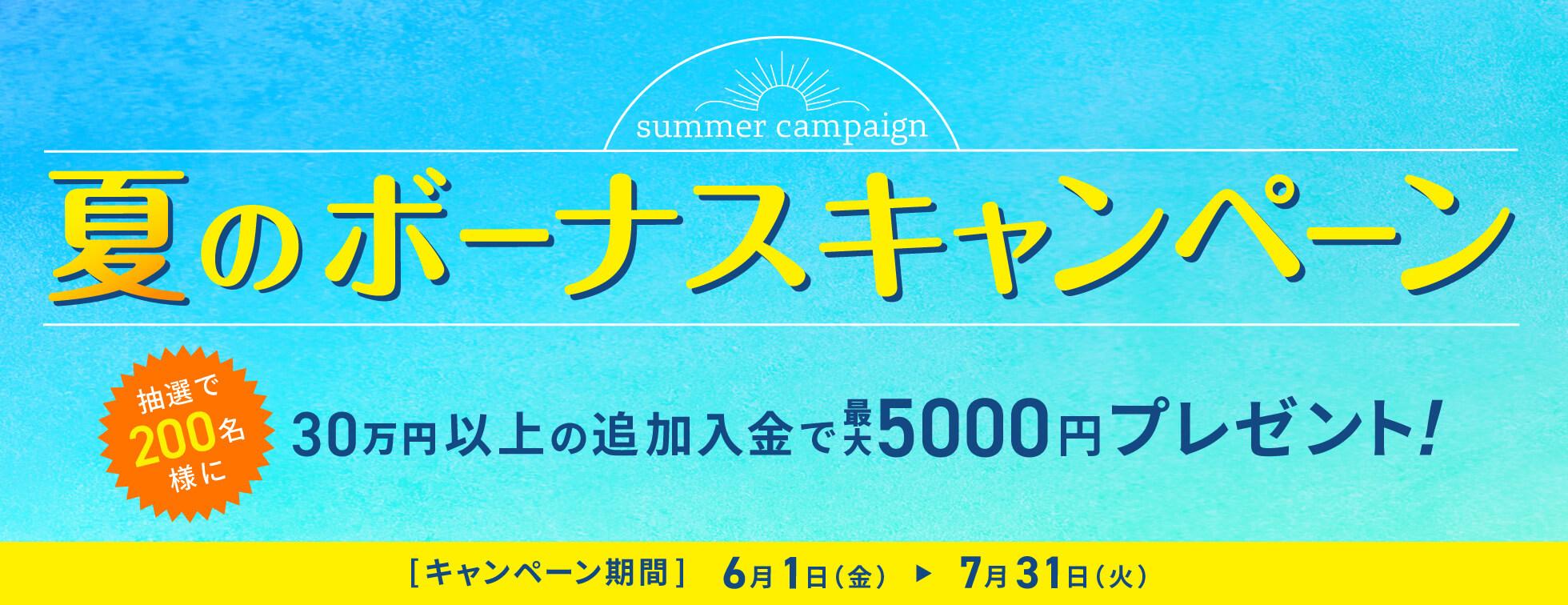 キャンペーン期間中に30万円以上の追加入金を行ったお客様の中から、抽選で200名様に最大5000円プレゼント!