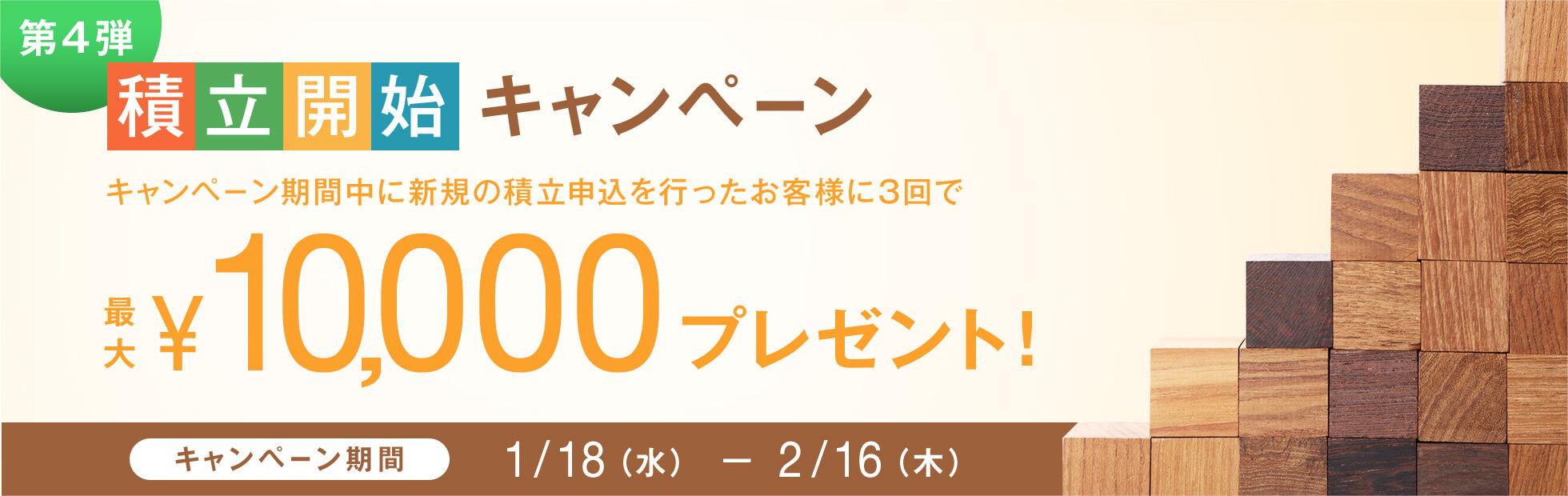 積立開始キャンペーン [第4弾]:キャンペーン期間中に新規の積立申込を行ったお客様に3回積立で最大10,000円プレゼント!2017年1月18日(水)から2017年2/16(木)まで