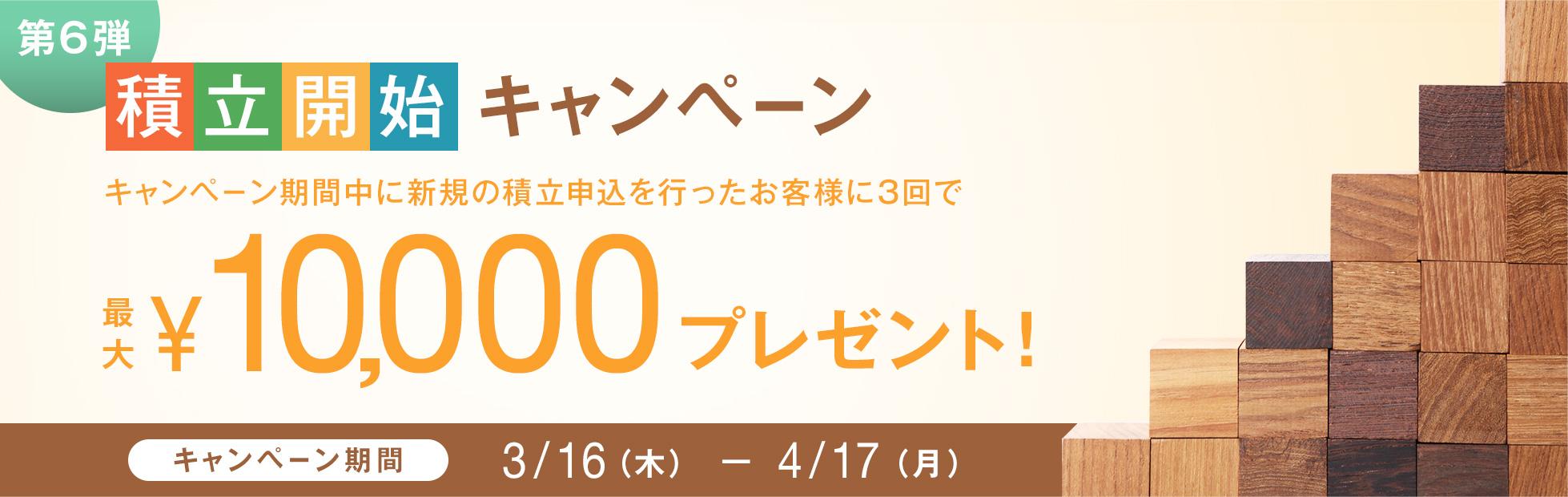 積立開始キャンペーン [第6弾]:キャンペーン期間中に新規の積立申込を行ったお客様に3回積立で最大10,000円プレゼント!2017年3月16日(木)から2017年4月17日(月)まで