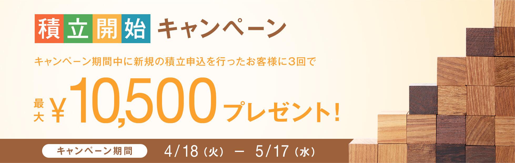 積立開始キャンペーン:キャンペーン期間中に新規の積立申込を行ったお客様に3回積立で最大10,500円プレゼント!2017年4月17日(火)から2017年5月17日(水)まで
