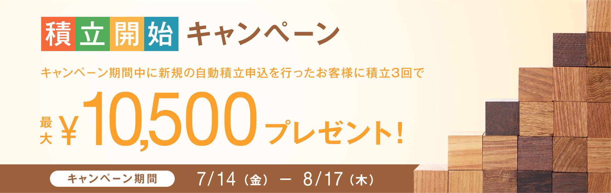 積立開始キャンペーン:キャンペーン期間中に新規の自動積立申込を行ったお客様に積立3回で最大10,500円プレゼント!2017年7月14日(金)から2017年8月17日(木)まで