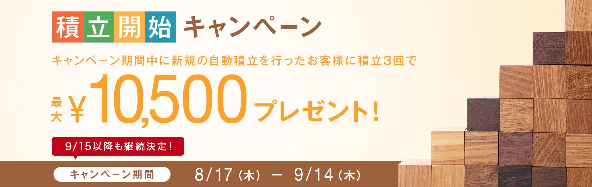 積立開始キャンペーン:キャンペーン期間中に新規の自動積立申込を行ったお客様に積立3回で最大10,500円プレゼント!2017年9月15日(金)以降も開催決定