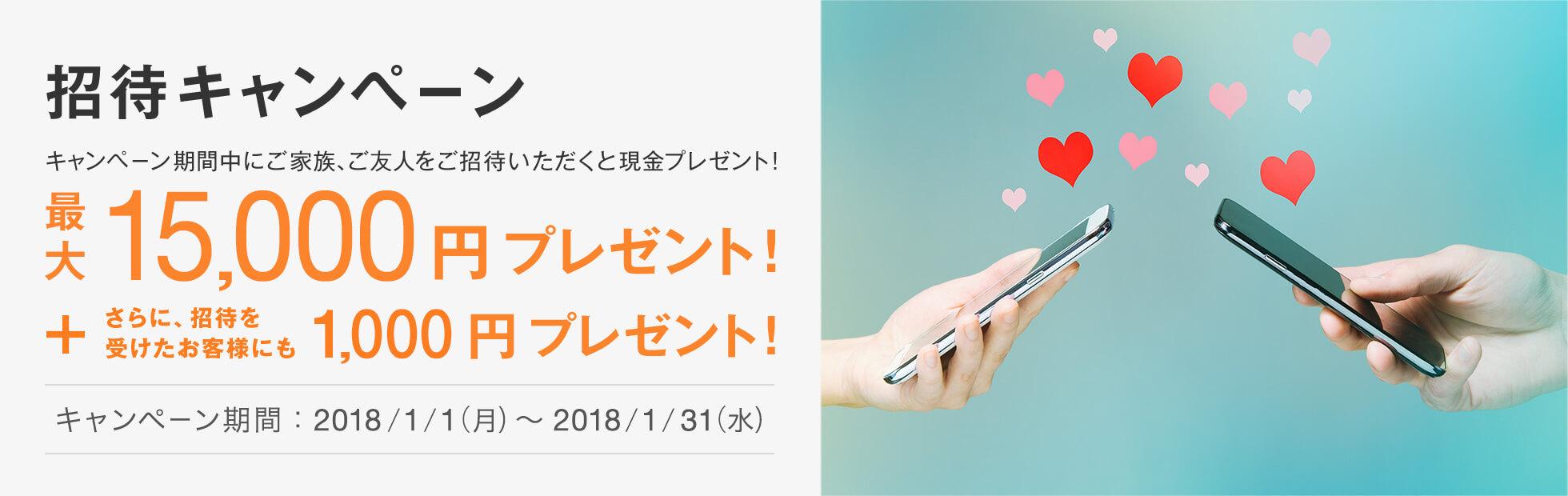 招待キャンペーン:キャンペーン期間中にご家族、ご友人をご招待いただくと最大15,000円プレゼント!さらに、招待を受けたご友人にも1,000円プレゼント!
