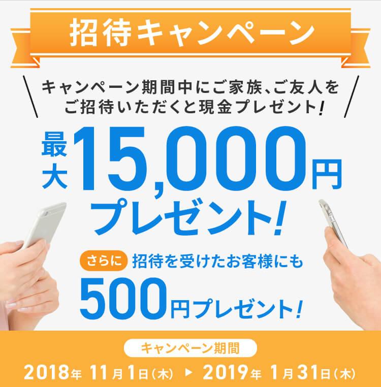 キャンペーン期間中にご家族、ご友人を招待いただいたお客様に最大15,000円プレゼント。さらに招待を受けた方にも500円プレゼント!