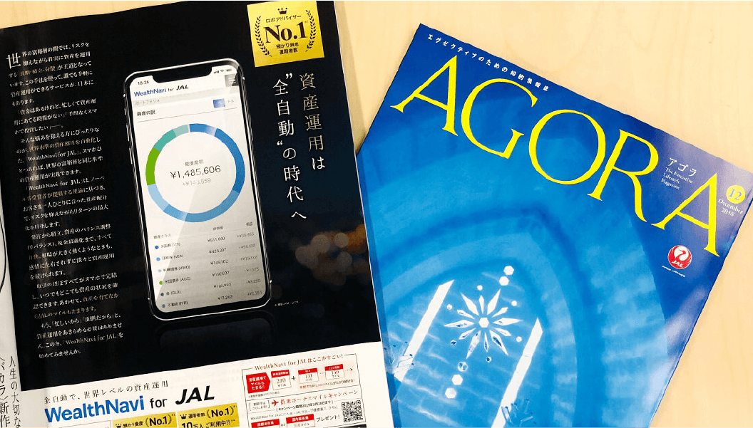 JAL会員誌『AGORA(アゴラ)』
