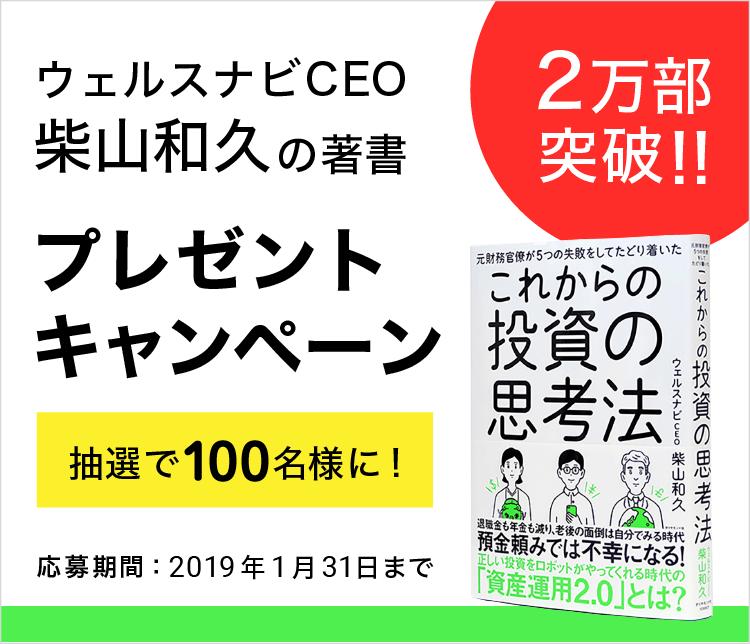 CEO柴山の著書『これからの投資の思考法』プレゼント