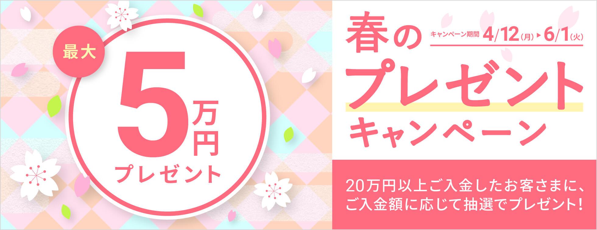 春のプレゼントキャンペーン