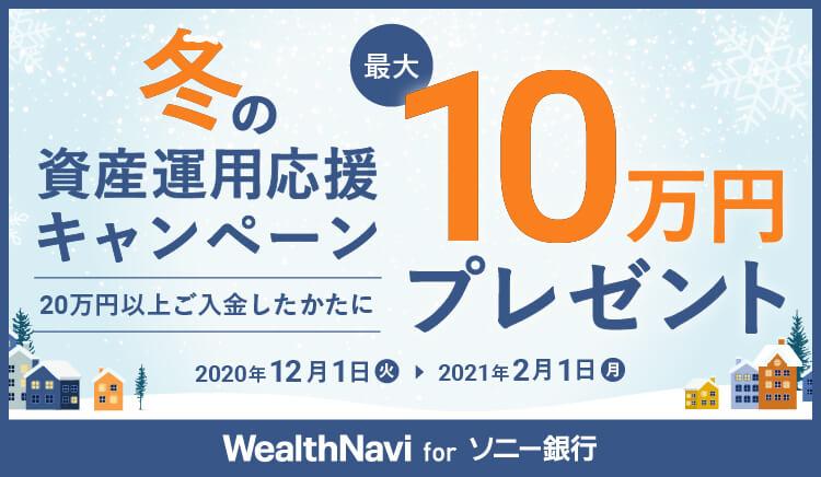 冬の資産運用応援キャンペーン