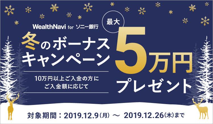 「WealthNavi for ソニー銀行」冬のボーナスキャンペーン
