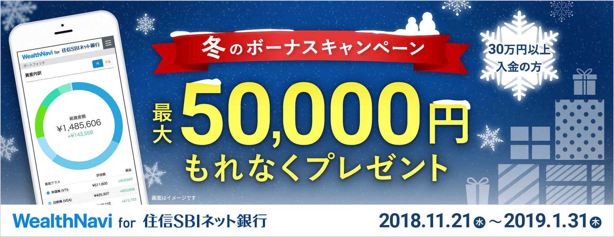 冬のボーナスキャンペーン 30万円以上入金の方 最大50,000円もれなくプレゼント