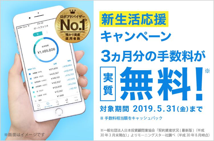 「WealthNavi for 住信SBIネット銀行」新生活応援キャンペーン