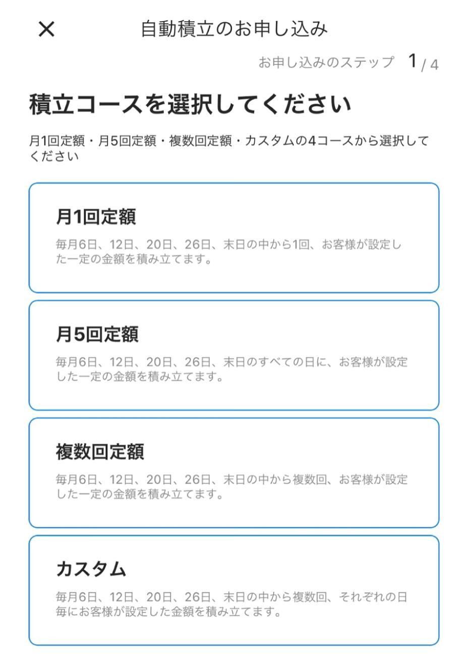 自動積立の申し込み画面