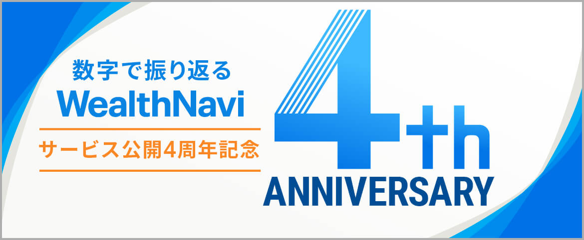 サービス公開4周年 WealthNavi 4th Anniversary