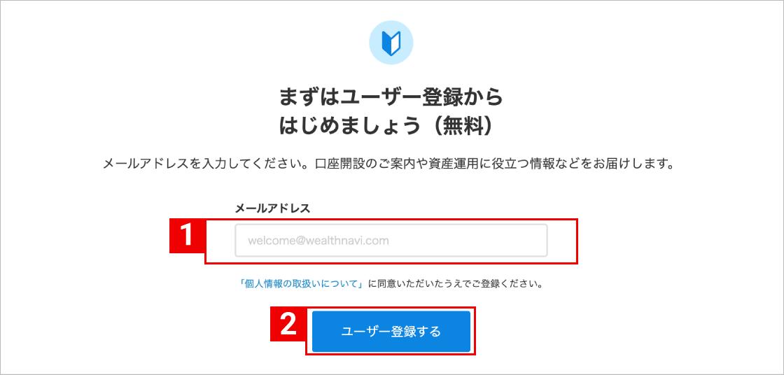ユーザー登録(メールアドレスの登録)