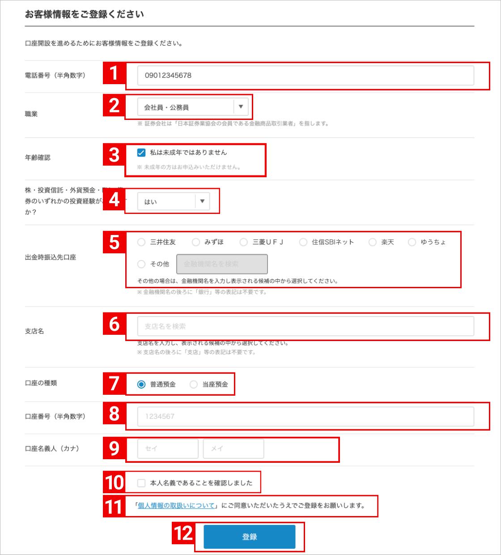 お客様情報の登録